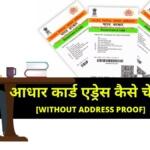 How to Update Aadhaar Card Address without Address Proof? | बिना प्रूफ के एड्रेस अपडेट कैसे करे?