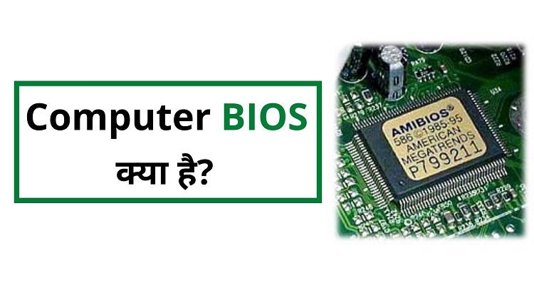 Computer BIOS