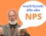 NPS Kya hai