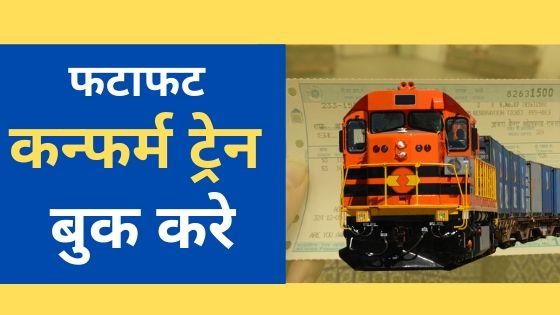 confirm train ticket booking