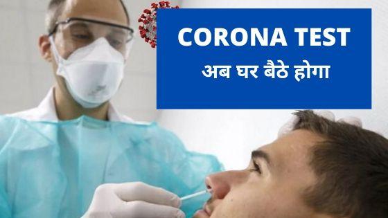 Corona test