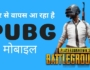 PUBG Mobile India coming back