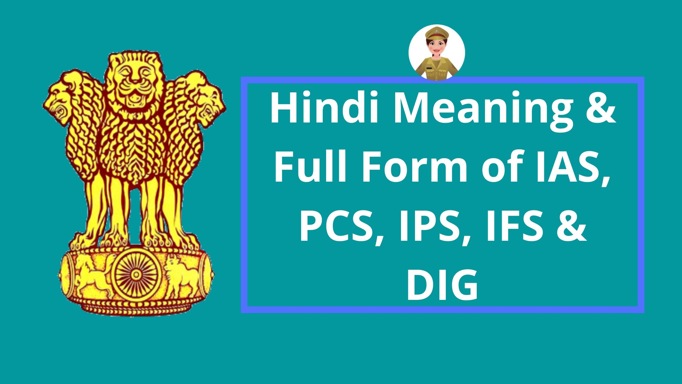 Hindi Meaning & Full Form of IAS, PCS, IPS, IFS & DIG