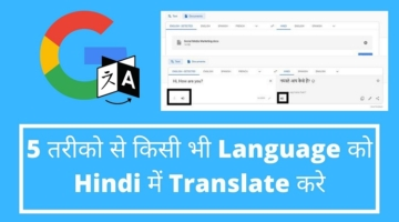 Google Translate top 5 features