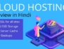 Cloud hosting review in Hindi