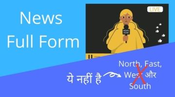 News full form hindi