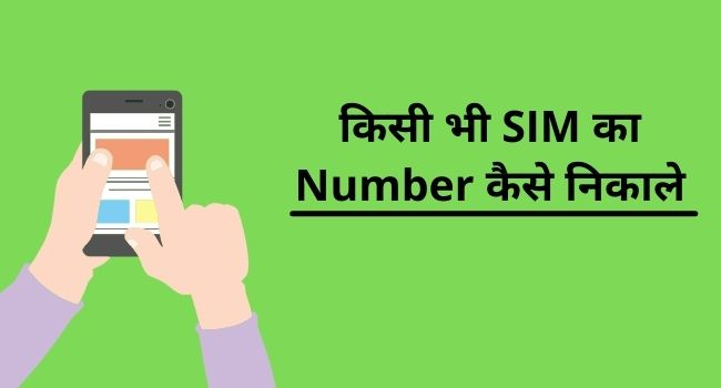 mobile number kaise nikale