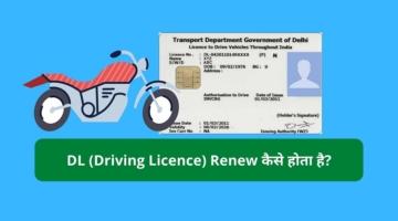 DL Renew online hindi