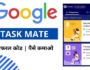 google task mate invitation code