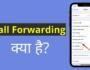 Call Forwarding in Hindi