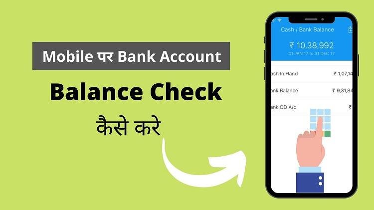 Check bank balance on mobile
