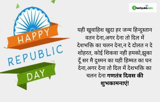 Republic day Quote 2