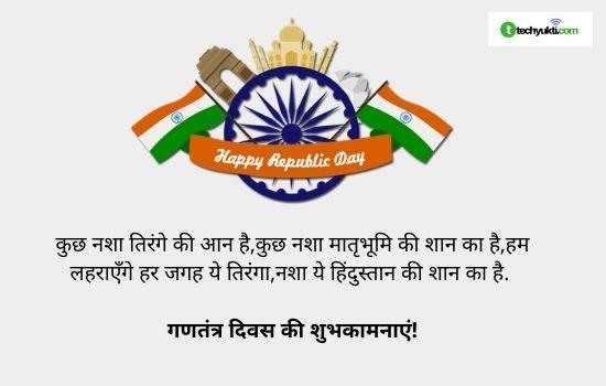 Republic day Quote 4