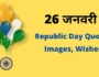 Republic day quotes and image in Hindi