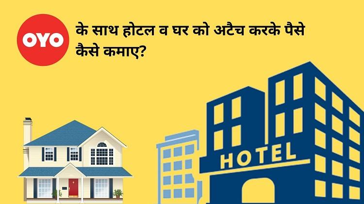 Oyo partnership program hindi