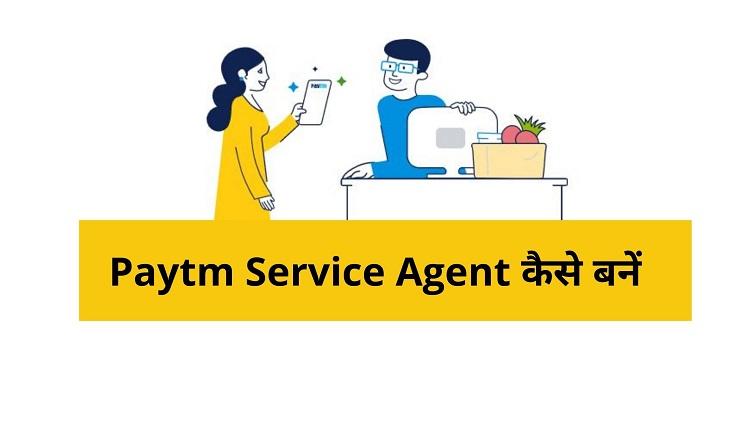 Paytm Service Agent