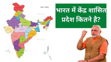 union territory meaning in Hindi