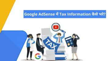 Google Adsense tax