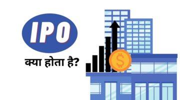 IPO Kya hai