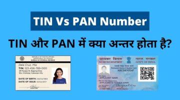 TIN Vs PAN Number
