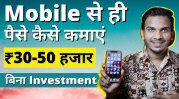 Mobile earning tips
