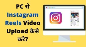 PC se Instagram Reels upload kare