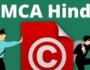 dmca full form hindi