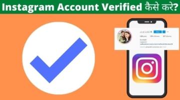 Instagram Account Verified Kaise kare