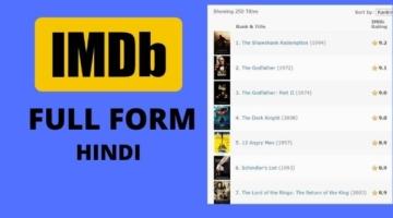 imdb full form hindi
