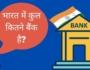 India me Kitne bank hai