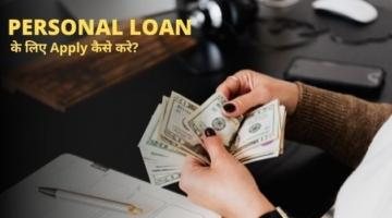 Personal Loan ke Liye apply kare