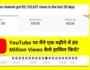 YouTube Shorts Case Study