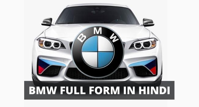 bmw full form in hindi