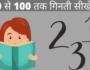 0 से 100 तक गिनती सीखें