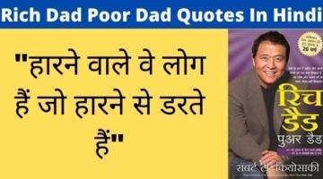 Rich Dad Poor Dad Quotes In Hindi