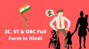 SC ST and OBC Full Form Hindi